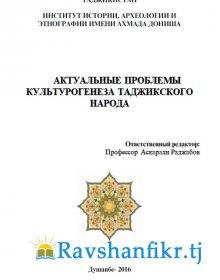 Актуальные проблемы культурогенеза Таджикского народа