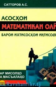 Асосҳои математикаи олӣ