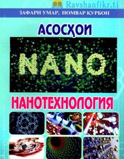 Асосҳои нанотехнология
