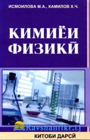 Кимиёи физикӣ