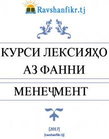 kursi-leksiya-o-az-fanni-mene-ment