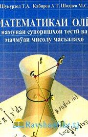 Математикаи олӣ