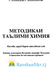Методикаи таълими химия