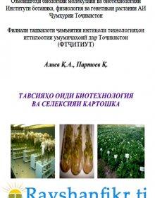Тавсияҳо оиди биотехнология ва селексияи картошка