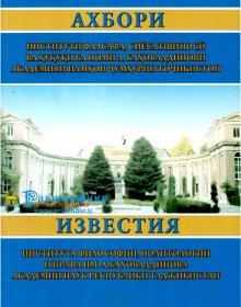 akhbor-izvestiya-2-3-4