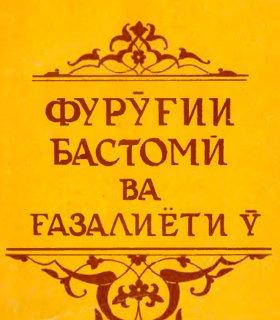 Фуруғии Бастомӣ ва ғазалиётӣ ӯ