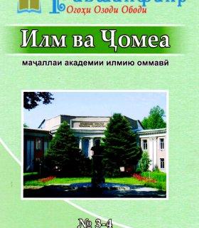 Илм ва Ҷомеа-маҷаллаи академии илмию оммавӣ №3-4 (2016)