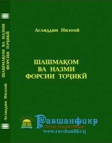 Шашмақом ва назми форсии тоҷикӣ