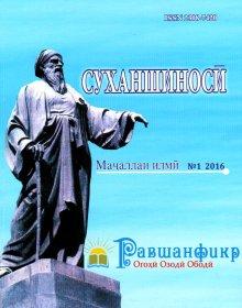 Суханшиносӣ (маҷаллаи илмӣ №1, 2016)