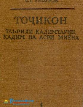 Тоҷикон