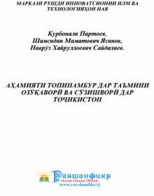 Аҳамияти топинамбур дар таъмини озӯқаворӣ ва сӯзишворӣ дар Тоҷикистон