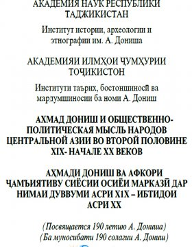 Аҳмади Дониш ва афкори ҷамъиятиву сиёсии Осиёи Марказӣ дар нимаи дуввуми асри ХIХ – ибтидои асри XX