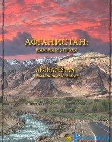 Афганистан: вызовы и угрозы