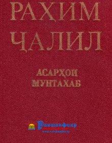Асарҳои мунтахаб. Иборат аз се ҷилд. Китоби II. Роман «Шӯроб».