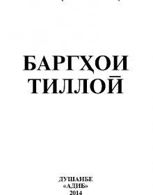 Баргҳои тиллоӣ