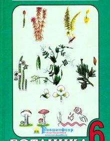 Ботаника. Китоби дарсӣ барои синфи 6