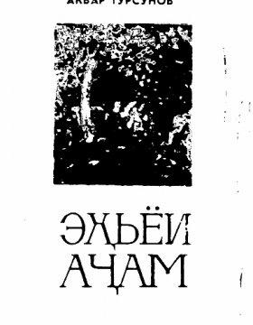 Эҳёи Аҷам