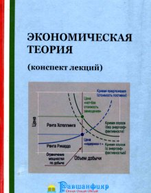 Экономическая теория (конспект лекций)