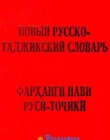 Фарҳанги нави русӣ - тоҷикӣ