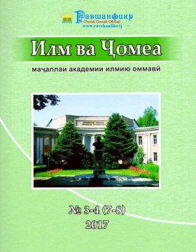 Илм ва Ҷомеа-маҷаллаи академии илмию оммавӣ №3-4 (7-8) 2017