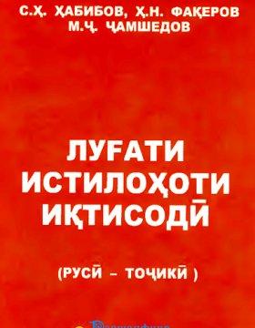 Луғати истилоҳоти иқтисодӣ (русӣ - тоҷикӣ)