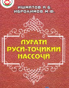 Луғати русӣ - тоҷикии нассоҷӣ