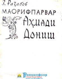 Маорифпарвар Аҳмади Дониш