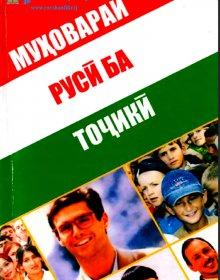 Муҳовараи русӣ ба тоҷикӣ