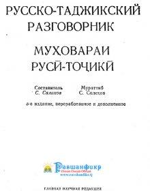 Муҳовараи русӣ - тоҷикӣ