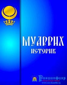 МУАРРИХ (маҷаллаи илмӣ) №1,2 (2017)
