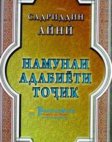Намунаи адабиёти тоҷик