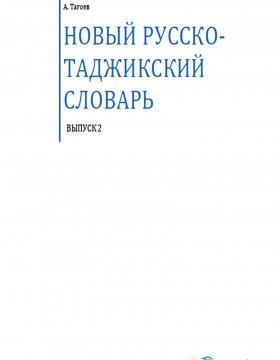 Новый русско-таджикский словарь