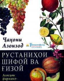 Рустаниҳои шифоӣ ва ғизоӣ (Асосҳои фармако - нутрисиология)
