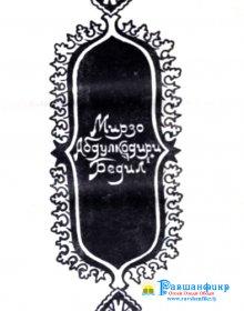 С.Айнӣ.Мирзо Абдулқодири Бедил