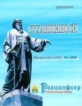 Суханшиносӣ (маҷаллаи илмӣ №3, 2016)
