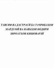 Тавсиф ва дастрасӣ ба таҷрибаҳои мардумӣ ва навъҳои нодири зироатҳои кишоварзӣ