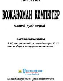 Вожаномаи компютер (англисӣ-русӣ-тоҷикӣ)