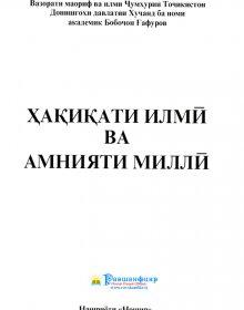 a-i-ati-ilm-va-amniyati-mill