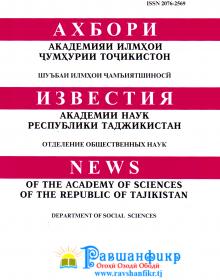 Ахбори АИҶТ (маҷаллаи илмӣ) -2015, №1 (237)