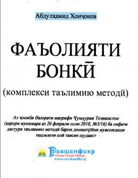 Фаъолияти бонкӣ (комплекси таълимию методӣ)