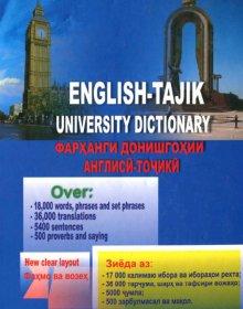 Фарҳанги донишгоҳии англисӣ-тоҷикӣ