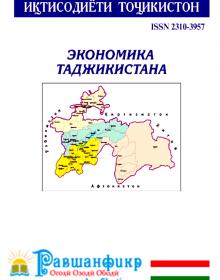 Иқтисодиёти Тоҷикистон (маҷаллаи илмӣ)