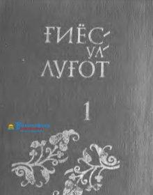 Ғиёс-ул-луғот