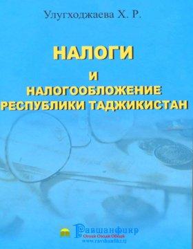 Налоги и налогообложение Республики Таджикистан