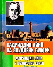 Садриддин Айнӣ ва яҳудиёни бухорӣ