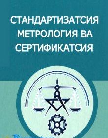 Стандартизатсия метрология ва сертификатсия