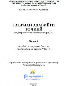 Таърихи адабиёти тоҷикӣ