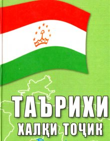 Таърихи халқи тоҷик