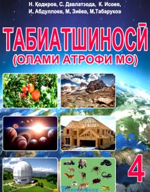 Табиатшиносӣ (Олами атрофи мо)