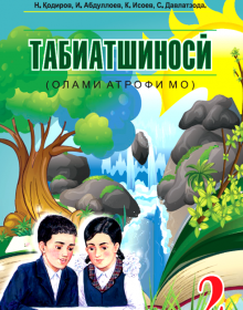 Табиатшиносӣ
